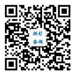 洪杉咨询微信二维码